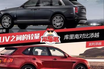 顶级SUV之间的较量 库里南对比添越