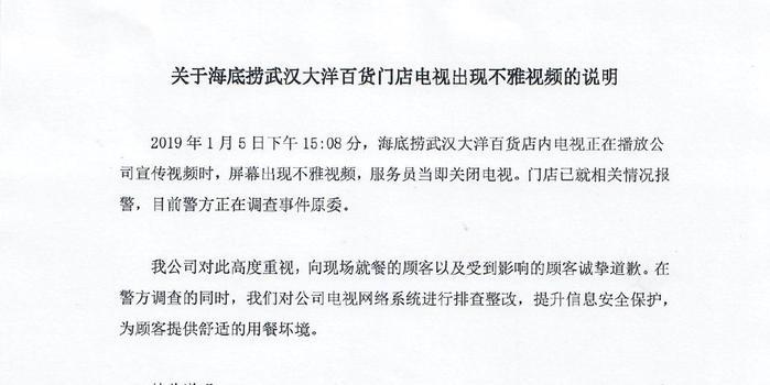 """""""海底捞播淫秽视频""""续:系男子用手机WIFI破解密码"""