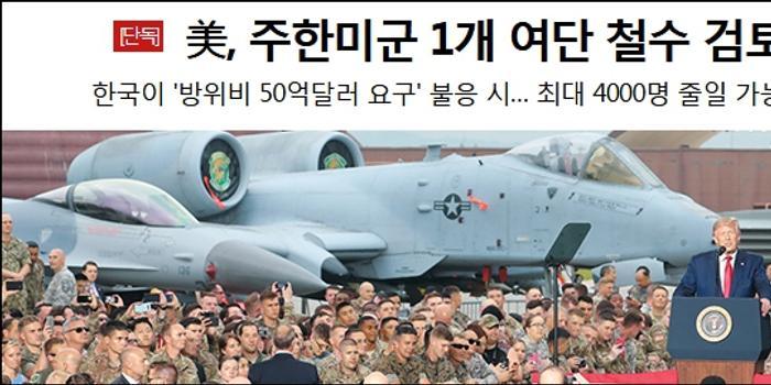 驻军费加收谈判不顺 韩媒称美军考虑撤走一个旅