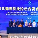 2018海峡科技论坛签约5个台资合作项目