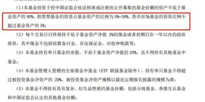 公募FOF投资货币基金比例受限 未来还会降到