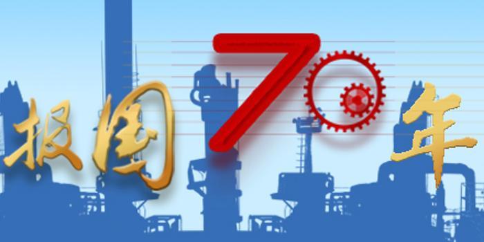 實體經濟70年:中國制造影響力增強 轉型升級再出發