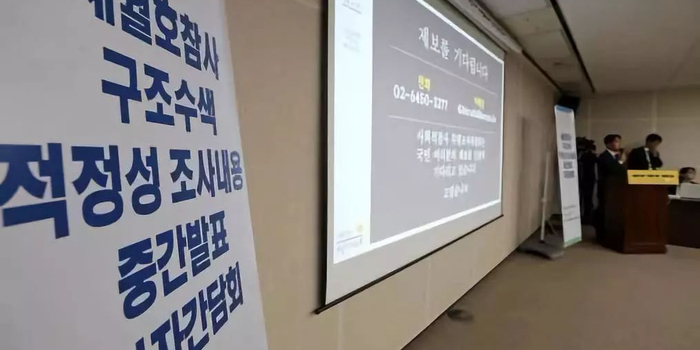 韩国世越号惨案:本该救学生的直升机 高官占用了