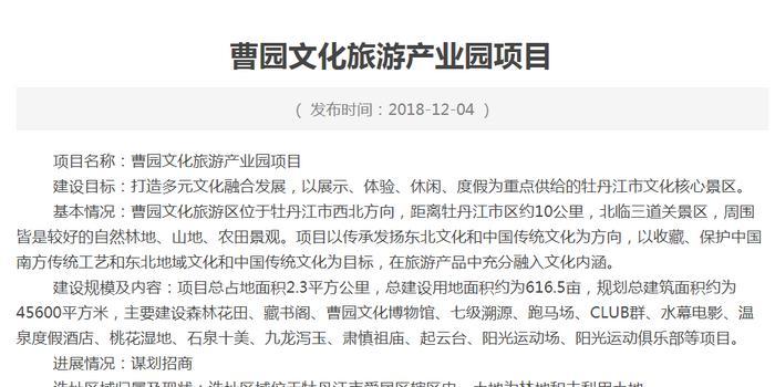 """""""曹园""""旅游开发迷局:4年两度招商 现彻底否认"""