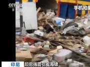 印尼强震引发海啸后续 部分中资企业员工被困灾区