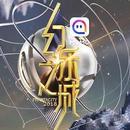 《幻樂之城》首播,黃曉明演技炸裂,易烊千璽獲王菲黃渤齊點贊