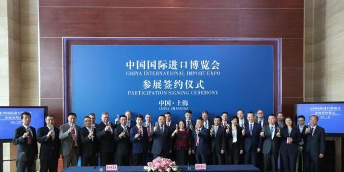 首届中国国际进口博览会签约参展企业近1100家