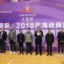 海峽兩岸暨港澳地區氣排球聯誼活動在深圳落幕