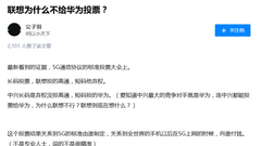 5G标准投票,联想没投给中国企业主导方案?谣言!