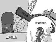 上海迪士尼收取天价插队费被批:不走正道走歪道