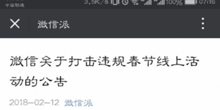 微信:拼多多等平台因违规发红包优惠券被罚