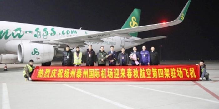 扬州泰州至贵阳的航班,与此同时,春秋航空在扬泰机场的驻场飞机增加至