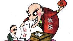 壳王神话破灭 辛宇旗下产品神州牧11号基金宣布清盘