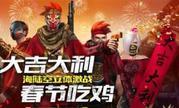 终结者2春节吃鸡 节后玩法更给力