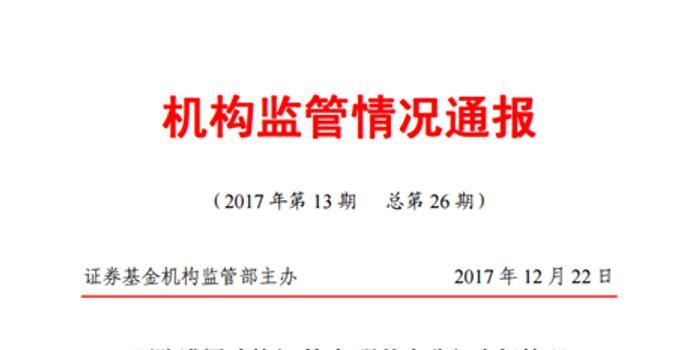 证监会重拳整治分红避税:仓位违规 4公司被停