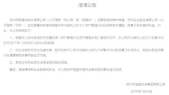 宝能和万科回怼刘姝威:我们签了份补充协议