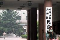 民政部:慈善组织不得进行直接买卖股票等投资活动