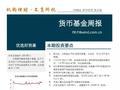 货币基金周报:央行暂停逆回购避免流动性过度投放