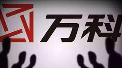宝万之战未了:刘姝威炮轰 钜盛华资管计划咋清盘?