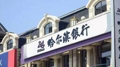 对俄业务发展虽猛基数低  哈尔滨银行不良贷款率攀升