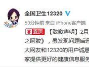 """全国12320官微为""""怼阿胶""""致歉:引关注并造成误解"""