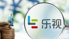 游资们的乐视网计划:孙宏斌三个字值200亿