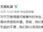 中新经纬客户端1月9日电据万豪礼赏微博9日消息万豪对此前在调查
