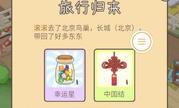"QQ空间惊现""佛系养熊""小游戏 玩法似《旅行青蛙》"