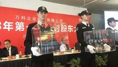 3成反对票无碍万科董监加薪 炮轰宝能的刘姝威月薪加至5万