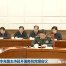 国务院副秘书长江泽林入列地方政协委员(图)