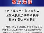 4名钱宝网集资参与人因聚众扰乱公共场所秩序被刑拘