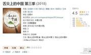 《舌尖上的中国3》豆瓣仅4.5分 1星评价最多,口碑狂跌