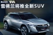 雪佛兰将推全新SUV 搭1.3T发动机/竞争丰田RAV4