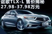 讴歌TLX-L价格提前揭秘 售27.98-37.98万元