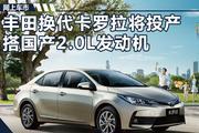丰田换代卡罗拉明年投产 搭国产2.0L发动机
