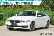 宝马2018款5系Li即将上市 增新入门版/价格普涨