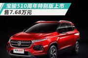 配全新车色/价格涨1千 宝骏510周年特别版上市