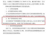 陈光明离开券商资管创办公募:离职或因股权激励制度