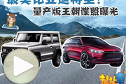 比亚迪全新SUV还原王朝概念车设计!铃木吉姆尼换代酷似奔驰大G丨扯扯车