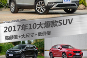 2017年10大爆款SUV 高颜值+大尺寸+低价格