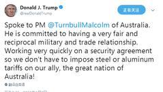 继加墨之后 澳大利亚获钢铝关税豁免