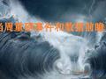 12月18日-22日重磅经济数据和风险事件前瞻