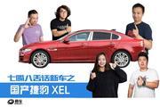 七嘴八舌话新车之国产捷豹XEL 纯正血统运动心