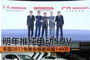 本田今年销量将破140万 明年推纯电动SUV