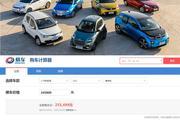 知豆到宝马!高低全都有!10款新能源车购买费用汇总