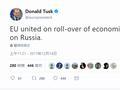 欧盟委员会主席:欧盟峰会通过延长对俄经济制裁决定