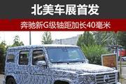 奔驰新G级轴距加长40毫米 北美车展首发