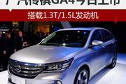 广汽传祺GA4今日上市 搭载1.3T/1.5L发动机