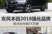 东风本田2018强化品牌 将冲击年销74万辆