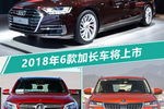 6款加长特供车专为中国打造